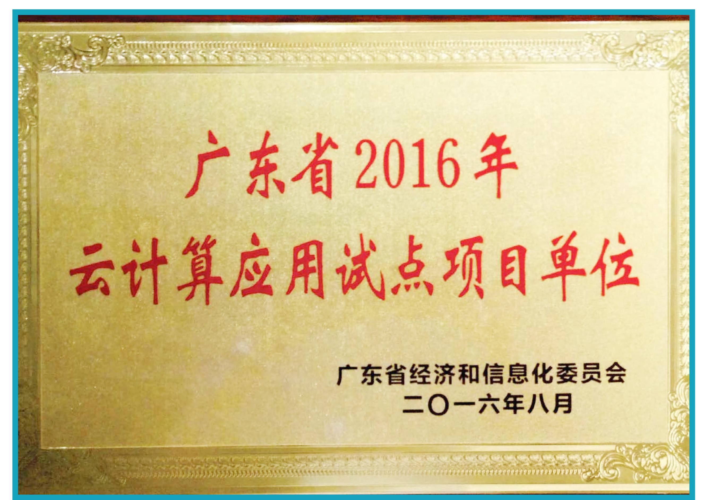 广东省2016年云计算应用试点项目单位