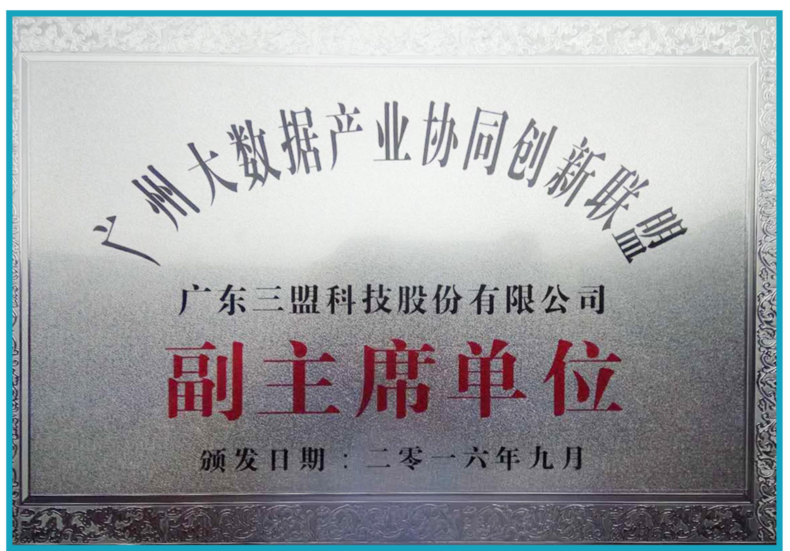 广州大数据产业协同创新联盟副主席单位