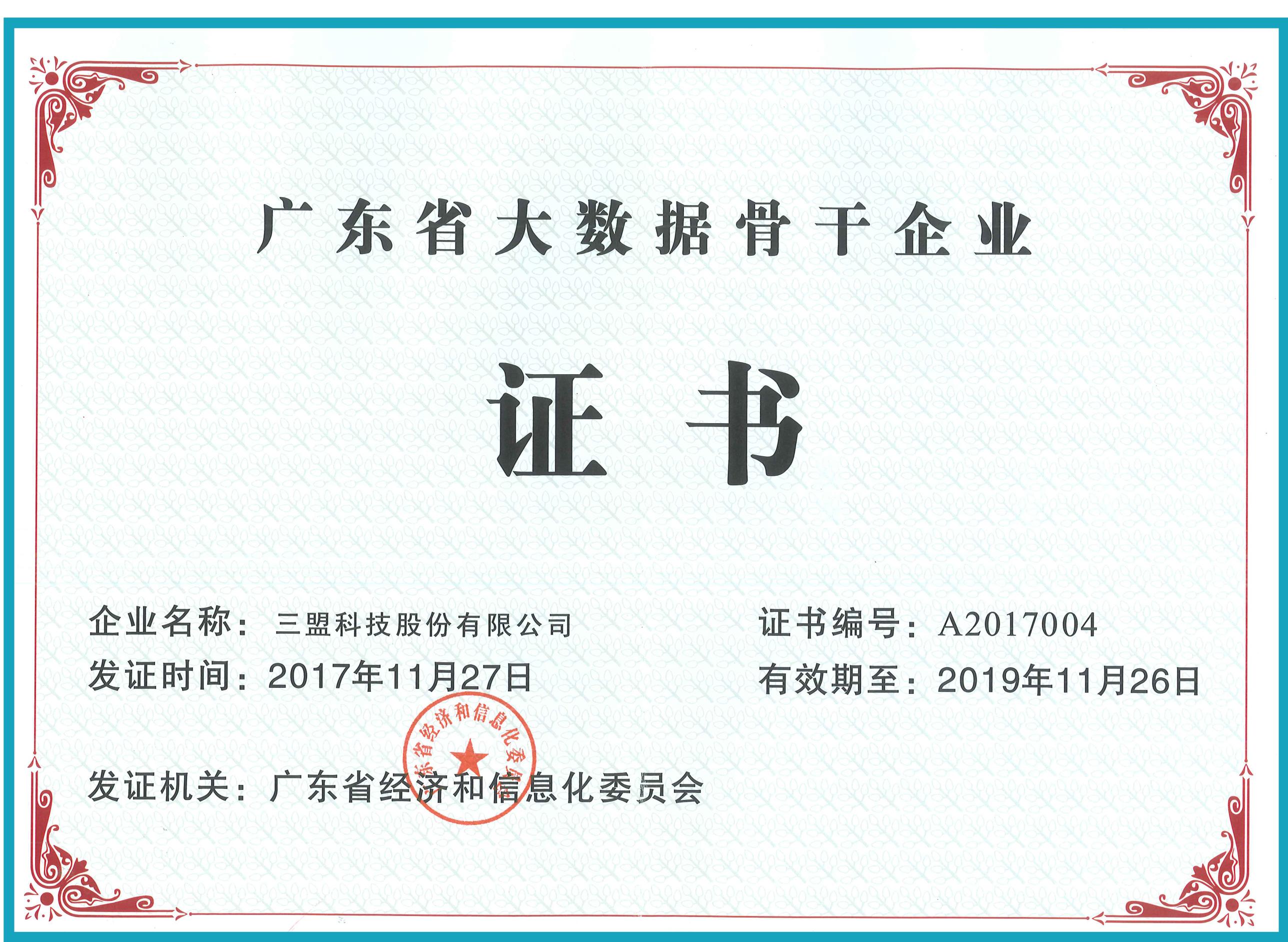 广东省大数据骨干企业证书