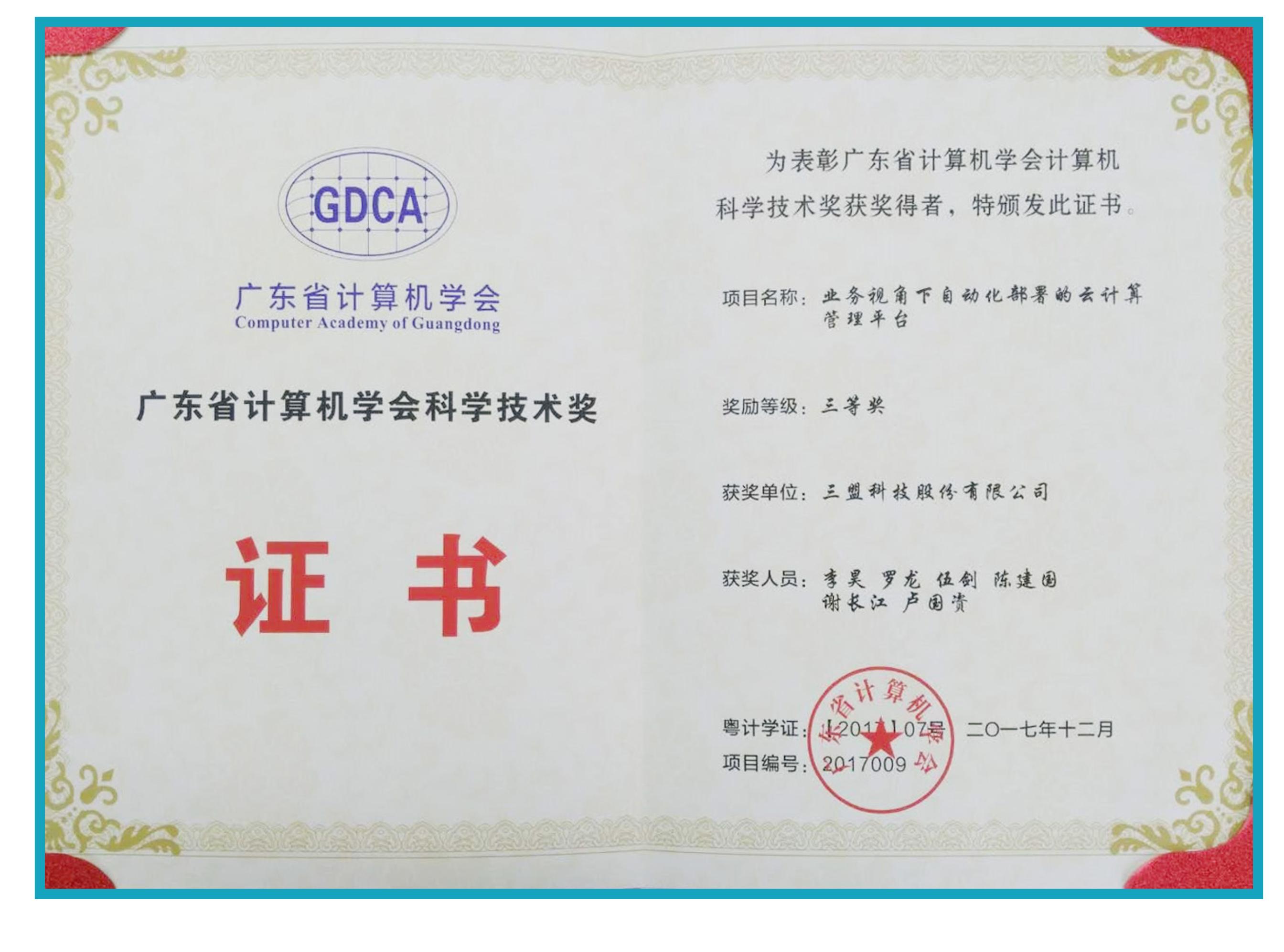 广东省计算机学会科学技术奖证书