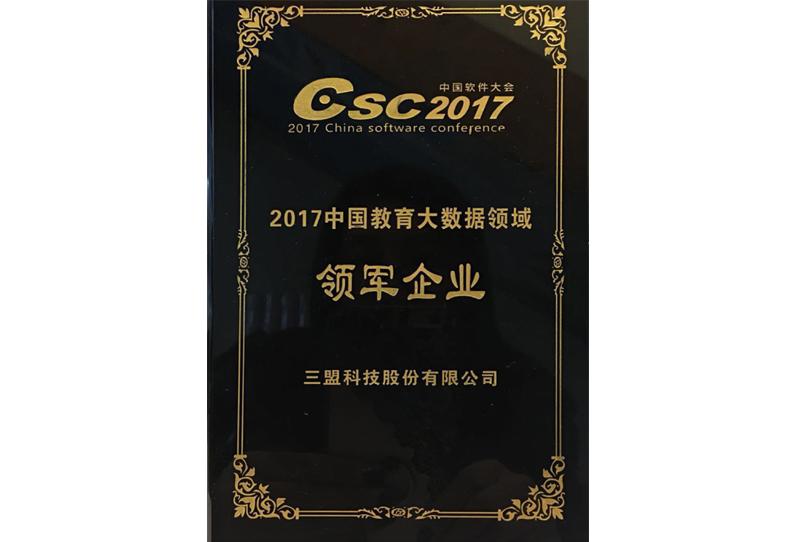 2017中国教育大数据领域领军企业