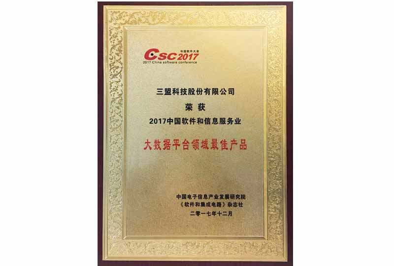 2017中国软件和信息服务业大数据平台领域最佳产品