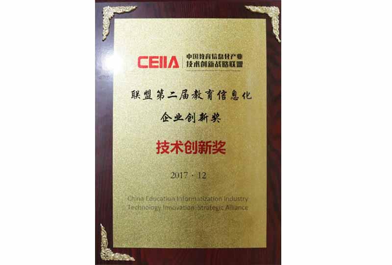 中国教育信息化产业技术创新战略联盟第二届教育信息化企业创新奖技术创新奖