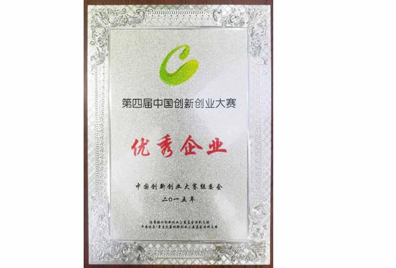第四届中国创新创业大赛优秀企业