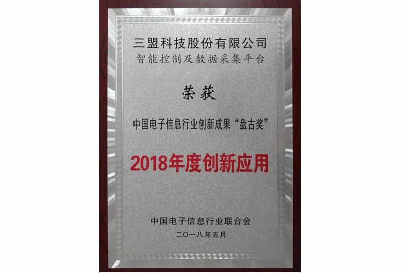 """中国电子信息行业创新成果""""盘古奖""""2018年度创新应用"""