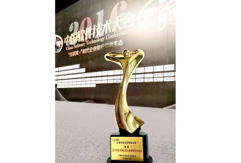 2016年度中国教育大数据领军企业奖