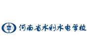 河南省水利水电学校