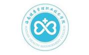海南健康职业管理学院