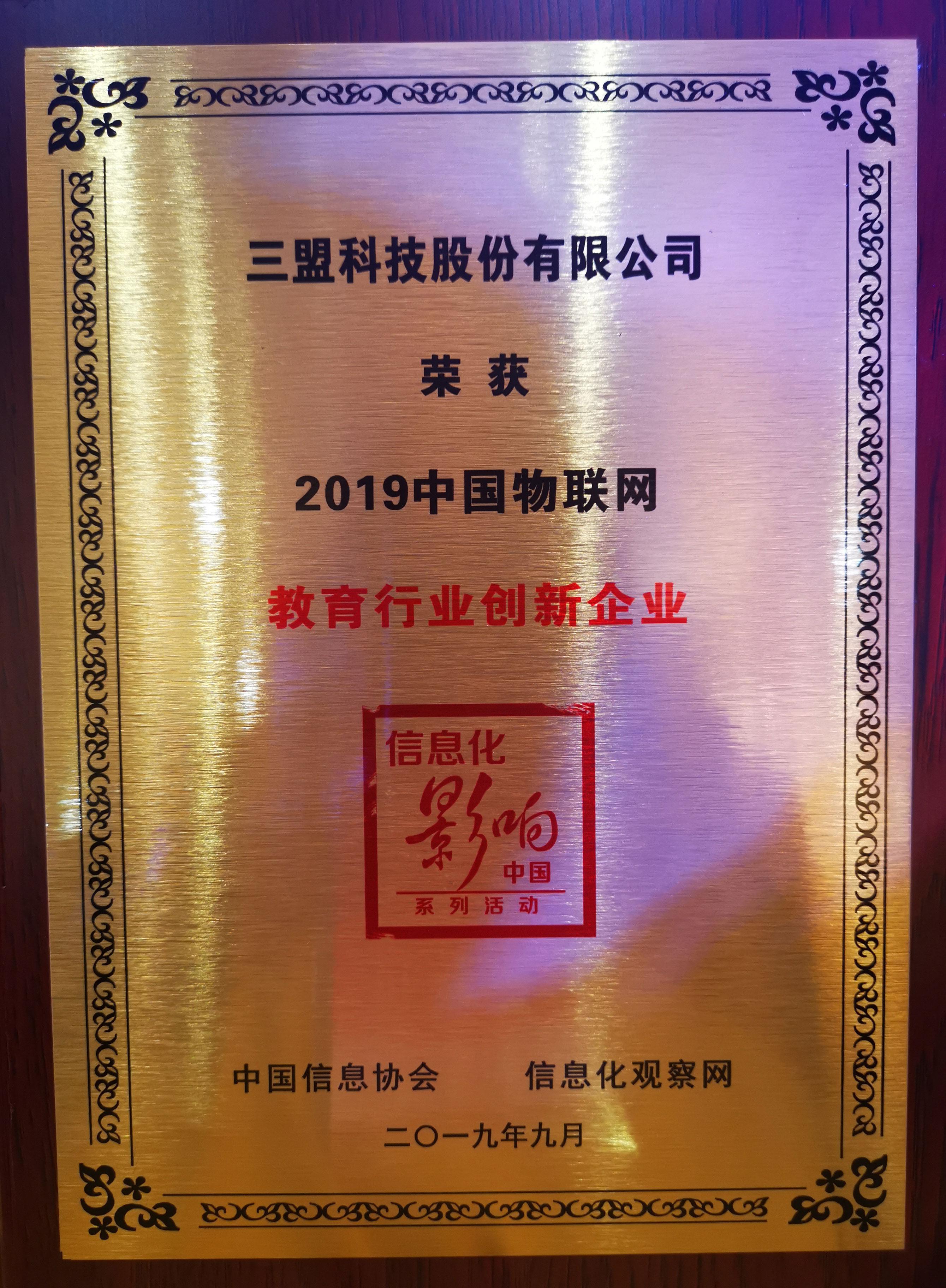 2019中国物联网教育行业创新企业