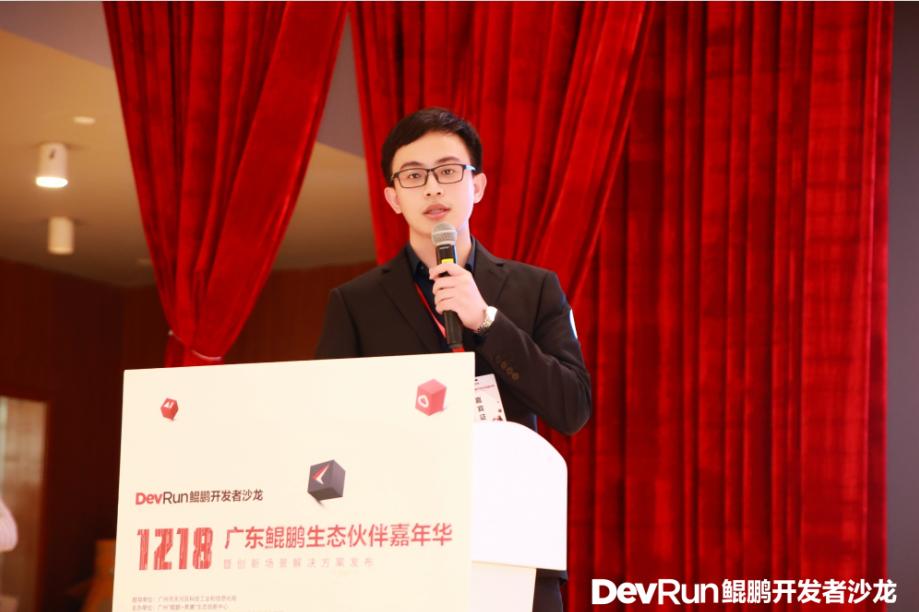 三盟科技亮相广东鲲鹏生态伙伴嘉年华